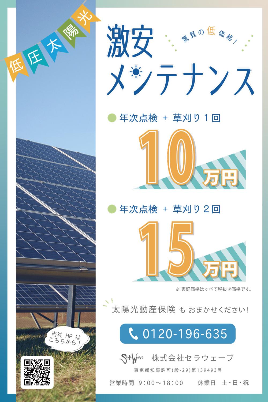 太陽光激安メンテナンス/セラウェーブ