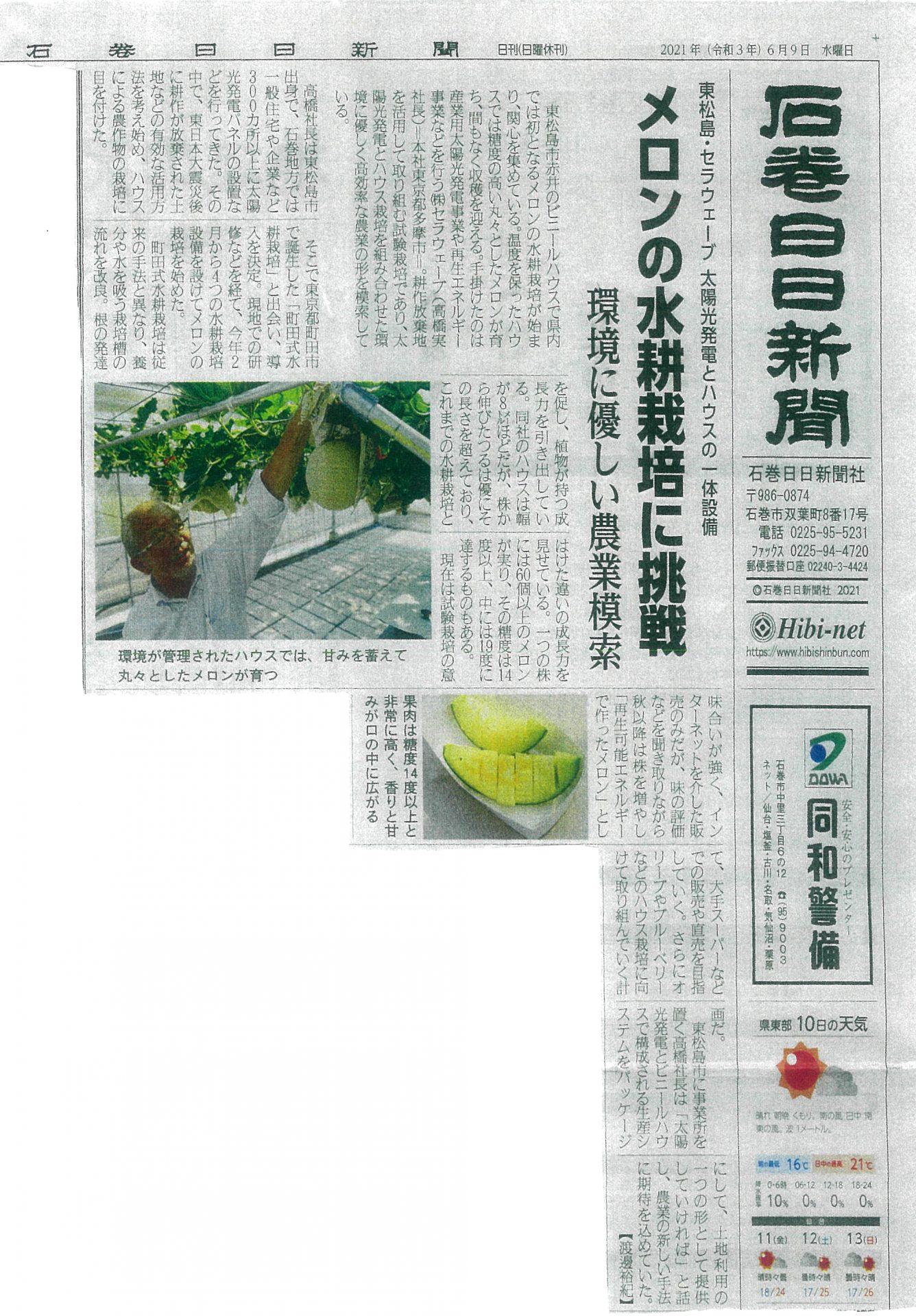 石巻日日新聞